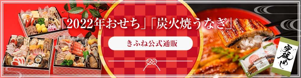 日本料理きふね通販サイト